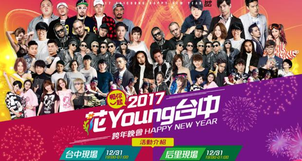 迎向新年!2017 全台跨年晚會、跨年煙火活動網路直播總整理 image-25