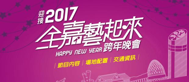 迎向新年!2017 全台跨年晚會、跨年煙火活動網路直播總整理 image-28