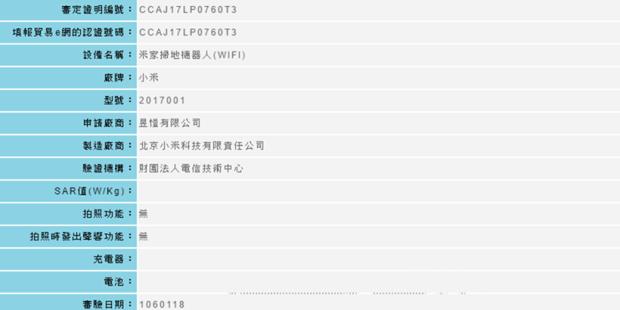 真的要來了!米家掃地機器人通過NCC審定,即將在台灣上市(更正) 001