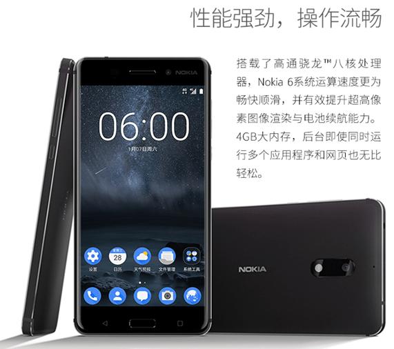 Nokia 6 上架了,京東商城獨家銷售 00119