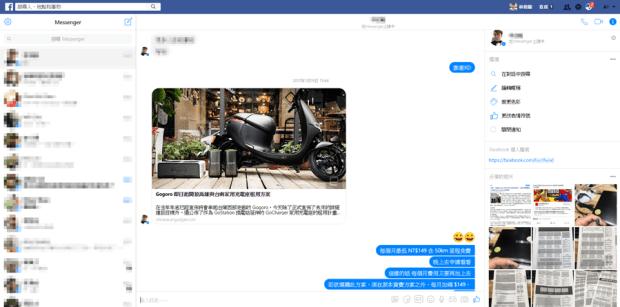 Facebook主站Messenger界面大改版,手機、平板、桌面全面統一 007