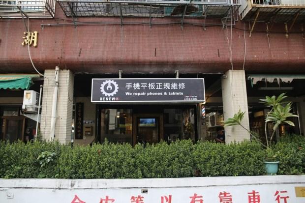 """""""巷子裡""""的台南專業手機平板維修中心 找 RENEW 就對了! IMG_5656"""