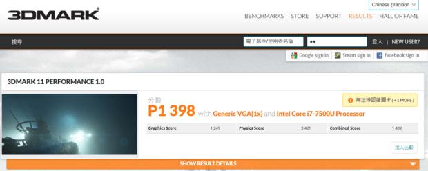 極度輕薄!ASUS ZenBook 3 UX390UA(皇家藍)開箱評測 Image-1