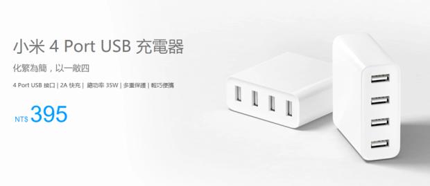 小米推出4孔 USB 充電器,不到 400 元屌打地攤貨 image-16