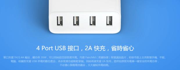 小米推出4孔 USB 充電器,不到 400 元屌打地攤貨 image-17