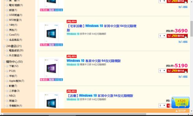 [限時特價]買一套正版 Windows 10 Pro 專業版 只要台幣 420 元! image-23