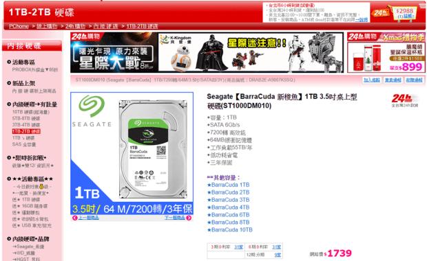 又俗又大碗!Seagate FireCuda 希捷火梭魚平民版固態混合硬碟,讓開機速度有感提升 (含實測) image8