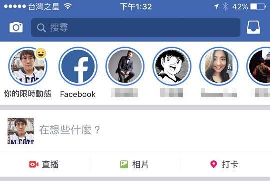 Facebook 限時動態