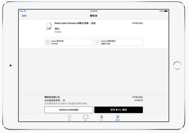 Apple Pay 就快啟用,七大發卡行同步開通,和 Samsung Pay 較勁意味濃厚! image-2