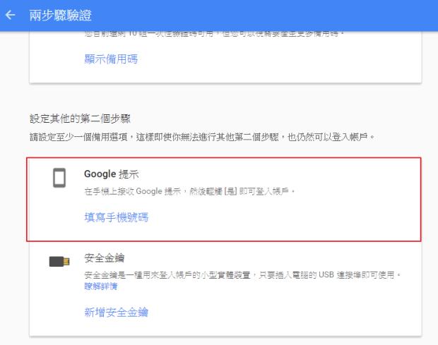 Google 簡化二階段驗證,不需要再輸入數字驗證碼 image-38