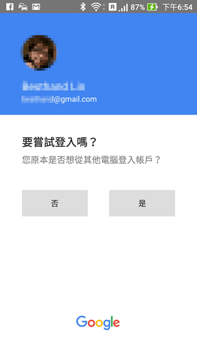 Google 簡化二階段驗證,不需要再輸入數字驗證碼 image-41