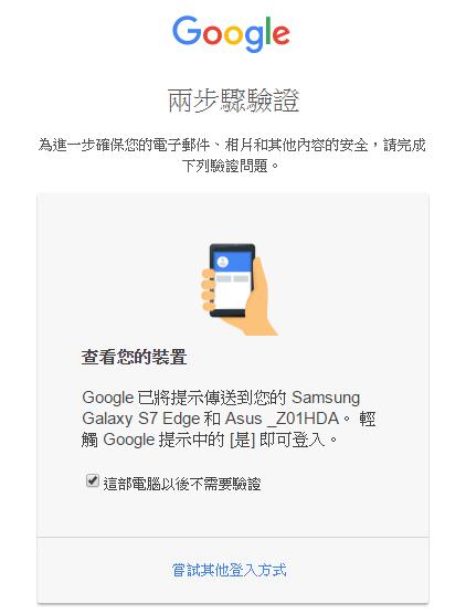 Google 簡化二階段驗證,不需要再輸入數字驗證碼 image-42