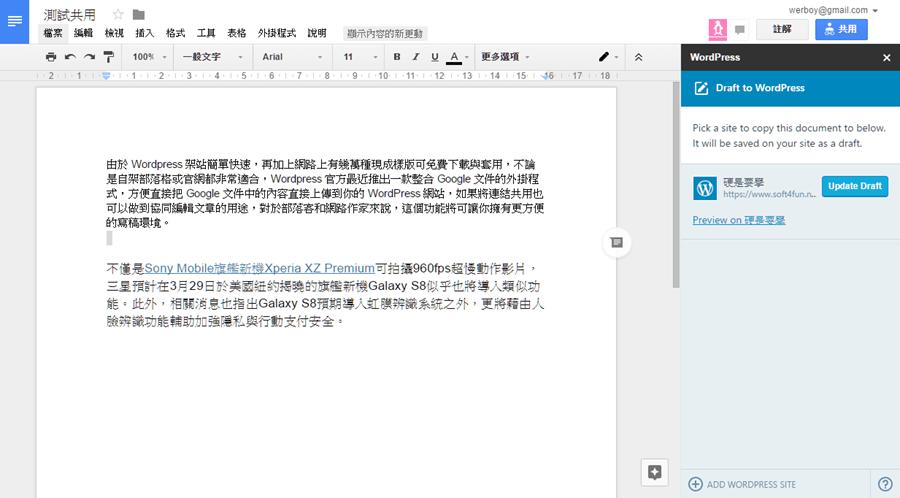 讓Google文件與WordPress整合,離線寫稿、協同寫稿/校稿一次滿足(Chrome擴充套件) 001-2