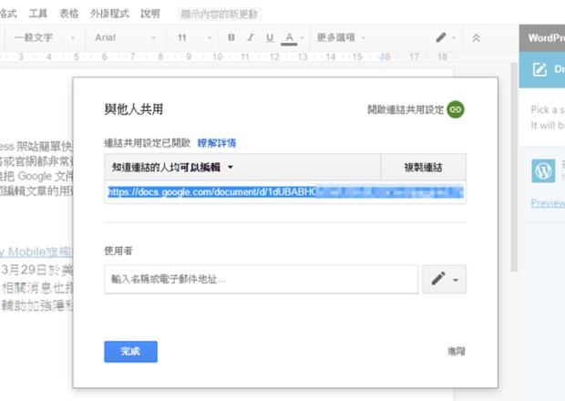 讓Google文件與WordPress整合,離線寫稿、協同寫稿/校稿一次滿足(Chrome擴充套件) 002