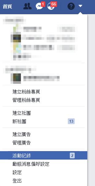 如何快速刪除曾經在Facebook上寫的任何一筆留言 014
