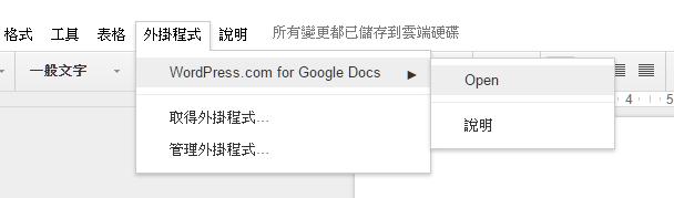 讓Google文件與WordPress整合,離線寫稿、協同寫稿/校稿一次滿足(Chrome擴充套件) 022
