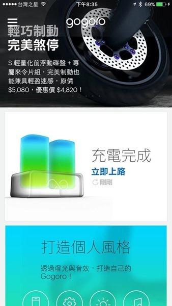 Gogoro在家充電!GoCharger 充飽一組電池需要多少電費?實測吧! 17156300_10209976147814374_1082768389857911649_n