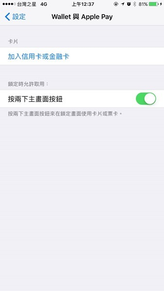 台灣Apple Pay 設定與加入信用卡教學,輕觸指紋即可完成付款 17547229_120300002812196867_2001520586_o