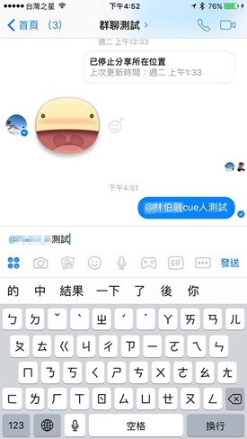 Facebook Messenger 推出群聊成員標記功能「@姓名」提醒成員閱讀重要訊息 17553428_10210120071852385_5630340571030039060_n