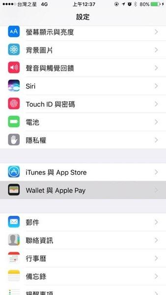 台灣Apple Pay 設定與加入信用卡教學,輕觸指紋即可完成付款 17579934_120300002806699403_323946052_n