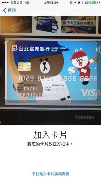 台灣Apple Pay 設定與加入信用卡教學,輕觸指紋即可完成付款 17619004_120300002805714100_1069641042_n