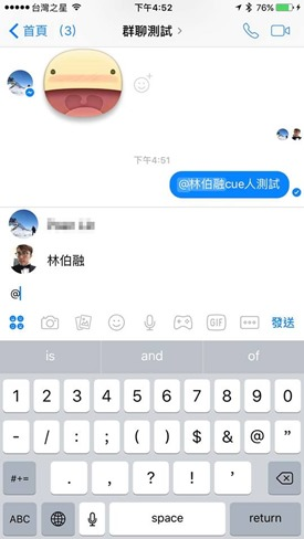 Facebook Messenger 推出群聊成員標記功能「@姓名」提醒成員閱讀重要訊息 17626134_10210120071892386_995921115817446101_n