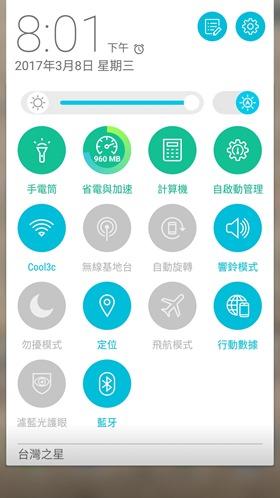 ZenFone 3 Zoom 評測開箱:目前為止最值得購入的照相手機,超長續航力使用 24 小時也不用擔心! Screenshot_20170308-200122