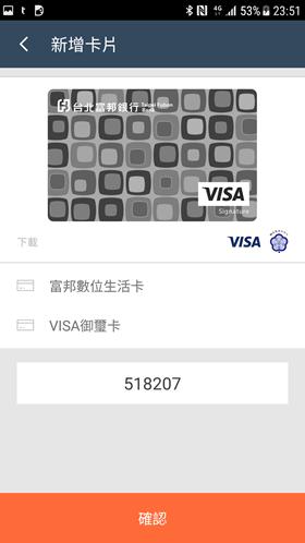 比 Apple Pay 還強大!t wallet+ 行動支付,支援15家銀行、超過 150 支手機 Screenshot_20170328-235113