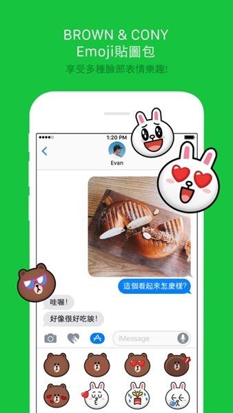 2款超萌的熊大&兔兔戀愛篇 iMessage 貼圖免費下載 line2