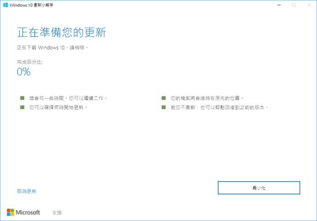 下載 Windows 10 Creator Update 正式版,升級小幫手幫您自動完成 018