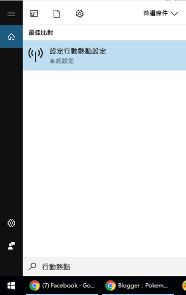 讓 Windows 10 筆電分享網路,成為 Wi-Fi 行動熱點(有線/無線接入皆適用) 019-1