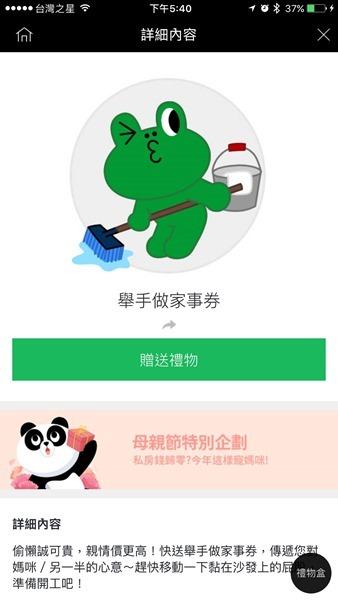 台灣限定,LINE 推出母親節特別活動,幫免費送全世界最好的禮物給媽媽唷! 17966887_10210352159094421_8479013260775069193_o