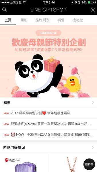 台灣限定,LINE 推出母親節特別活動,幫免費送全世界最好的禮物給媽媽唷! 18076973_10210352159014419_6824414924363168392_o