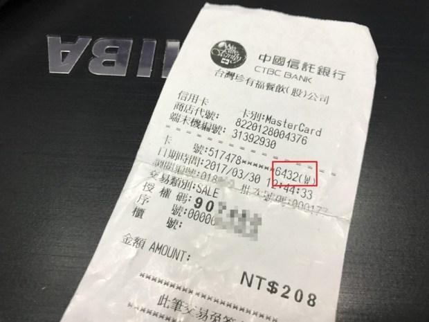 系統改不及?百貨公司不讓人使用 Apple Pay 刷卡 IMG_3326