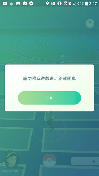 Pokemon Go 中文介面搶先看,Android、iOS 皆已更新 Screenshot_20170408-024751