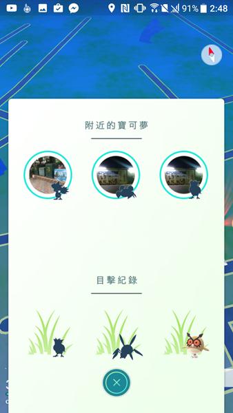 Pokemon Go 中文介面搶先看,Android、iOS 皆已更新 Screenshot_20170408-024814