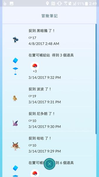Pokemon Go 中文介面搶先看,Android、iOS 皆已更新 Screenshot_20170408-024922