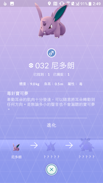 Pokemon Go 中文介面搶先看,Android、iOS 皆已更新 Screenshot_20170408-024957