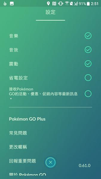 Pokemon Go 中文介面搶先看,Android、iOS 皆已更新 Screenshot_20170408-025123