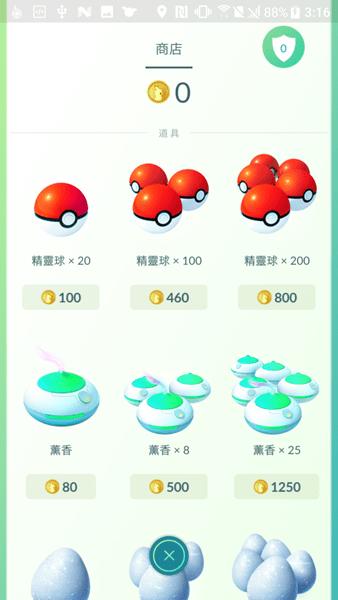 Pokemon Go 中文介面搶先看,Android、iOS 皆已更新 Screenshot_20170408-031647