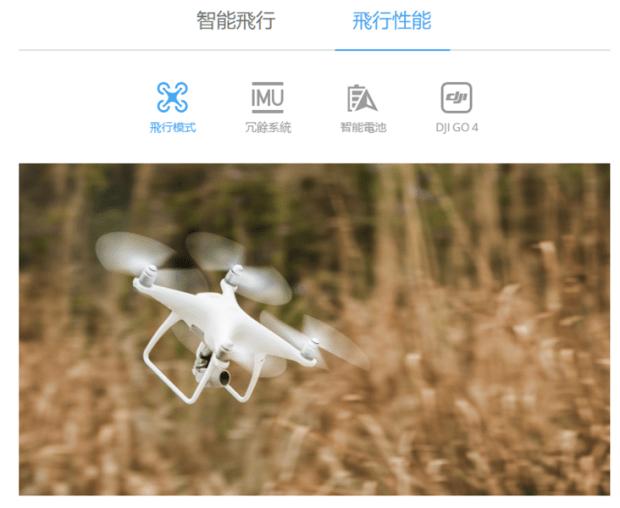 DJI Phantom 4 Advanced 推出!性能直逼 P4P,價格便宜好入手 image-20