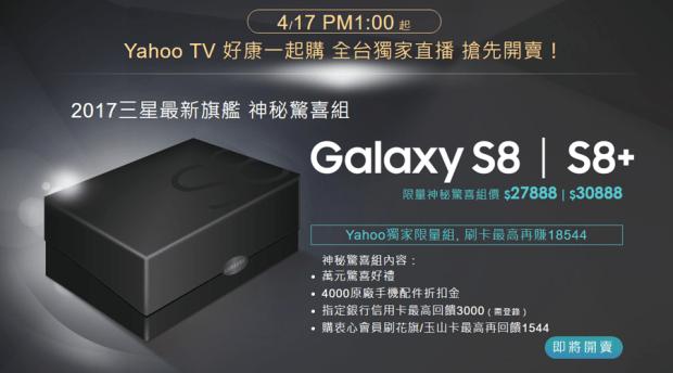 三星 Galaxy S8/S8+ 預購將展開! 優惠超多讓你買到笑呵呵 image-23