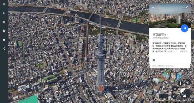 Chrome 限定!新 Google 地球網頁版推出,世界 3D 景象盡收眼底 image-29