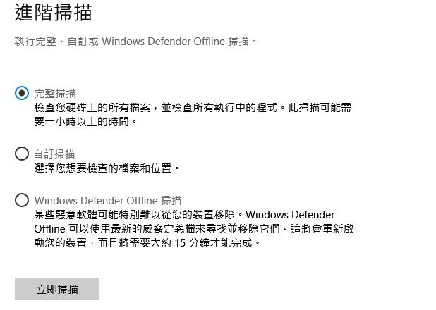 新版 Windows Defender 資訊安全中心完整介紹,Windows 10 Creators 的重要安全升級 image-6