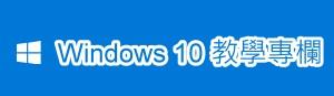 Windows 10 專題教學