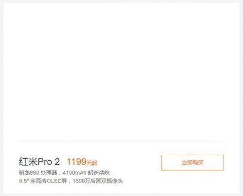 小米官網意外流出紅米 Pro 2 規格與售價,與 OPPO R11 較勁意味濃厚 %E7%B4%85%E7%B1%B3-Pro-2-%E8%A6%8F%E6%A0%BC%E5%94%AE%E5%83%B9