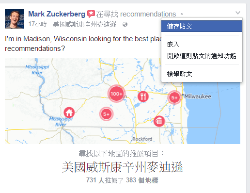 Facebook個人化推薦地圖,收集好友推薦地點最棒的方式,也可與其他人共享 00122