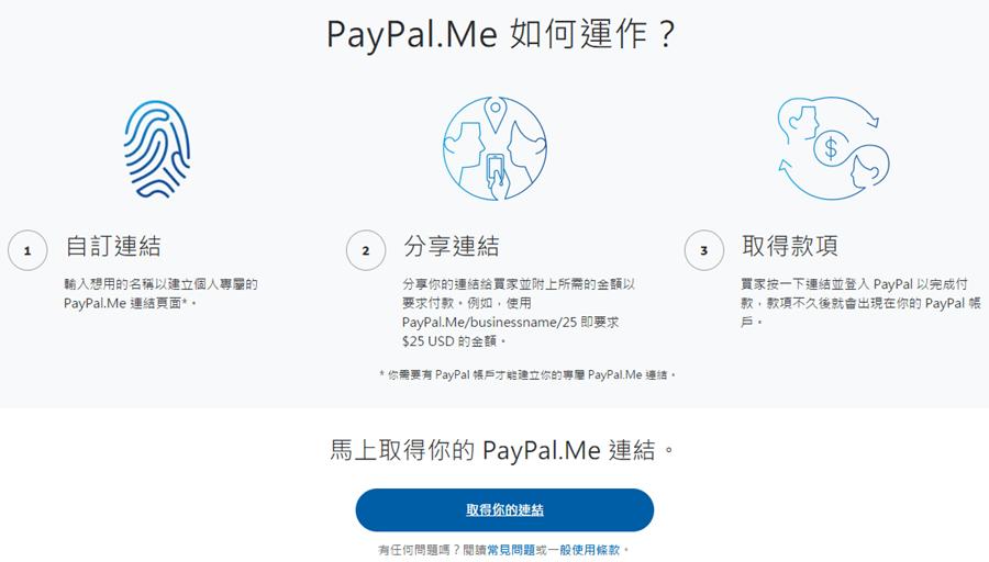 設定專屬 PayPal.Me 收款連結頁面,贊助、線上付款給您快速又方便 00130