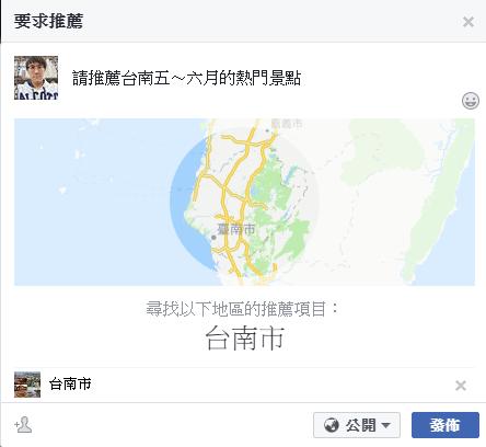 Facebook個人化推薦地圖,收集好友推薦地點最棒的方式,也可與其他人共享 00146
