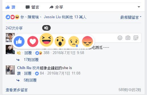 Facebook 留言心情